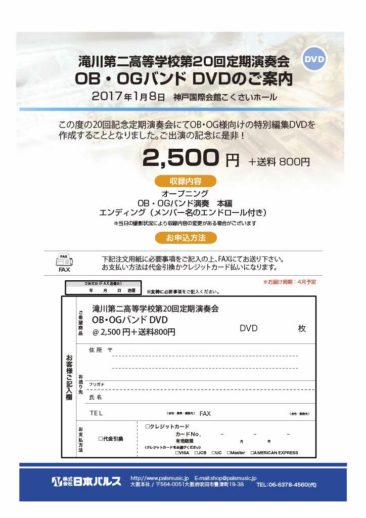 滝二20回_OBOG用DVD申込書1024_1
